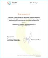 Изображение - Регистрация индивидуального предпринимателя (ип) в волгограде lores_s
