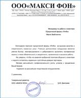 Изображение - Регистрация индивидуального предпринимателя (ип) в волгограде maksi_s