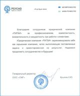 Изображение - Регистрация индивидуального предпринимателя (ип) в волгограде psyho_s